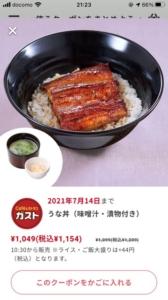 ガスト公式アプリクーポン「うな丼(みそ汁・漬物付き)割引クーポン割引クーポン(2021年7月14日まで)」