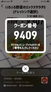 ガストのスマートニュースクーポン「いろいろ野菜のミックスサラダS(ドレッシング選択)割引クーポン(2021年8月4日まで)」