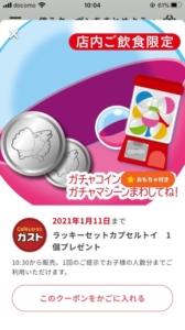 ガスト公式アプリクーポン「ラッキートイカプセル1個プレゼントクーポン(2021年1月11日まで)」