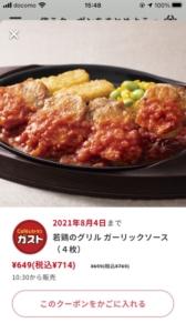 ガスト公式アプリクーポン「若鶏のグリルガーリックソース(4枚)割引クーポン(2021年8月4日まで)」