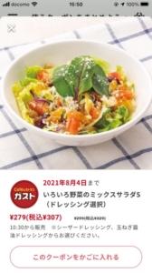 ガスト公式アプリクーポン「いろいろ野菜のミックスサラダS割引クーポン(2021年8月4日まで)」