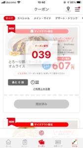 デニーズ公式アプリクーポン「【テイクアウト限定】とろ~り卵とチーズのオムライス割引クーポン(2021年8月17日09:00まで)」