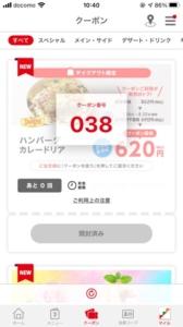デニーズ公式アプリクーポン「【テイクアウト限定】ハンバーグカレードリア割引きクーポン(2021年8月17日09:00まで)」