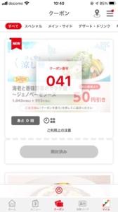 デニーズ公式アプリクーポン「海老と香味野菜のサラダ麺~ジェノベーゼソース~割引きクーポン(2021年8月17日09:00まで)」