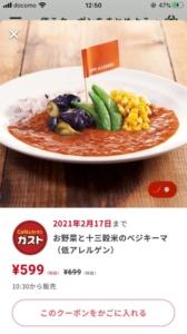 ガスト公式アプリクーポン「お野菜と十三穀米のベジキーマ(低アレルゲン)割引クーポン(2021年2月17日まで)」