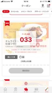 デニーズ公式アプリクーポン「オムライス&牡蠣フライ割引きクーポン(2021年9月21日09:00まで)」