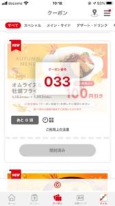 デニーズ公式アプリクーポン「オムライス&牡蠣フライ割引きクーポン(2021年10月5日9:00まで)」