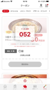 デニーズ公式アプリクーポン「3種チーズの海老ドリア割引きクーポン(2021年10月5日9:00まで)」