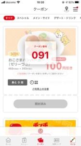 デニーズ公式アプリクーポン「おこさまハンバーガー(ゼリーつき)割引クーポン(2021年10月5日9:00まで)」