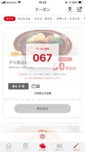 デニーズ公式アプリクーポン「デミ煮込みハンバーグ割引きクーポン(2021年10月12日9:00まで)」