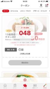 デニーズ公式アプリクーポン「15種類の野菜とチキンのキーマカレー割引きクーポン(2021年10月12日9:00まで)」