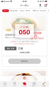 デニーズ公式アプリクーポン「胡麻香る四川風担々麺割引きクーポン(2021年10月12日9:00まで)」