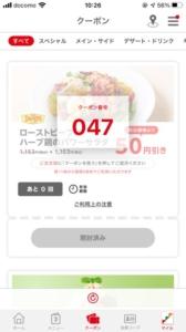 デニーズ公式アプリクーポン「ローストビーフとハーブ鶏のパワーサラダ割引クーポン(2021年10月12日9:00まで)」