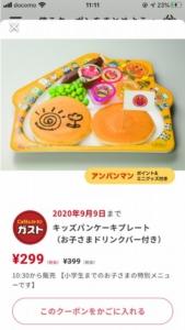 ガスト公式アプリクーポン「キッズパンケーキプレート(お子さまドリンクバー付き)割引クーポン(2020年9月23日まで)」