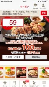 デニーズ公式アプリクーポン「Aii Beef ハンバーグ&鶏の唐揚げ~選べるソース割引クーポン(2020年10月13日8時59分まで)」