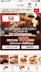 デニーズ公式アプリクーポン「Aii Beef ハンバーグ&海老フライ~選べるソース割引クーポン(2020年10月19日まで)」