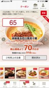 デニーズ公式アプリクーポン「胡麻香る四川風担々麺割引きクーポン(2020年10月19日まで)」