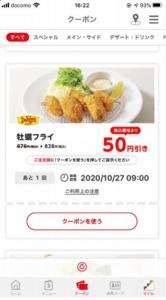デニーズ公式アプリクーポン「牡蠣フライ割引きクーポン(2020年10月27日9:00まで)」