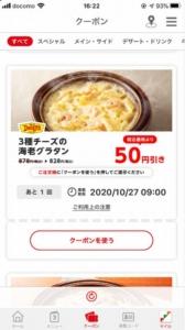 デニーズ公式アプリクーポン「3種チーズの海老グラタン割引きクーポン(2020年10月27日9:00まで)」