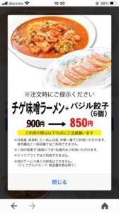 日高屋のYahoo!JAPANアプリクーポン「チゲ味噌ラーメン+バジル餃子(6個)割引きクーポン(2021年4月30日まで)」