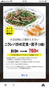 日高屋のYahoo!JAPANアプリクーポン「ニラレバ炒め定食+餃子(3個)割引きクーポン(2021年3月31日まで)」