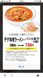 日高屋のYahoo!JAPANアプリクーポン「チゲ味噌ラーメン+バジル餃子(3個)割引きクーポン(2021年4月30日まで)」