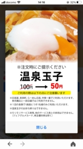 日高屋のYahoo!JAPANアプリクーポン「「トッピング」温泉玉子割引きクーポン(2021年3月31日まで)」