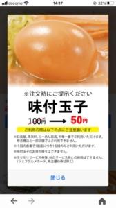 日高屋のYahoo!JAPANアプリクーポン「「トッピング」味付玉子割引きクーポン(2021年3月31日まで)」