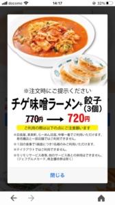 日高屋のYahoo!JAPANアプリクーポン「チゲ味噌ラーメン+餃子(3個)割引きクーポン(2021年3月31日まで)」