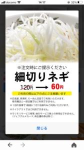 日高屋のYahoo!JAPANアプリクーポン「「トッピング」細切りネギ割引きクーポン(2021年3月31日まで)」