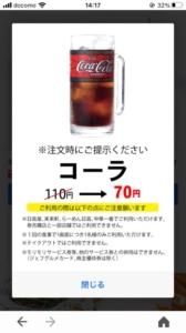 日高屋のYahoo!JAPANアプリクーポン「コーラ割引きクーポン(2021年3月31日まで)」