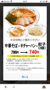 日高屋のYahoo!JAPANアプリクーポン「中華そば+半チャーハン+餃子(3個)割引きクーポン(2021年3月31日まで)」