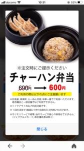 日高屋のYahoo!JAPANアプリクーポン「【テイクアウト限定】チャーハン弁当割引きクーポン(2021年4月30日まで)」