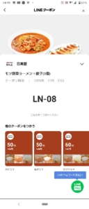 日高屋のLINEクーポン「モツ野菜ラーメン+餃子(3個)割引きクーポン(2020年12月31日まで)」