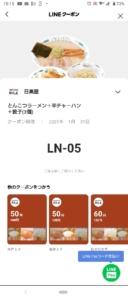 日高屋のLINEクーポン「とんこつラーメン+半チャーハン+餃子(3個)割引きクーポン(2021年1月31日まで)」