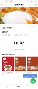 日高屋のLINEクーポン「「トッピング」温泉玉子割引きクーポン(2021年3月31日まで)」