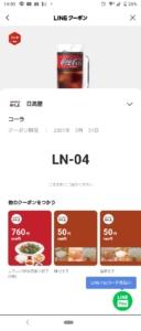 日高屋のLINEクーポン「コーラ割引きクーポン(2021年3月31日まで)」