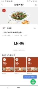 日高屋のLINEクーポン「ニラレバ炒め定食+餃子(3個)割引きクーポン(2021年3月31日まで)」