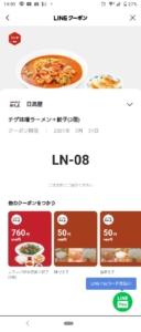 日高屋のLINEクーポン「チゲ味噌ラーメン+餃子(3個)割引きクーポン(2021年3月31日まで)」