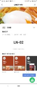 日高屋のLINEクーポン「「トッピング」温泉玉子割引きクーポン(2021年5月31日まで)」
