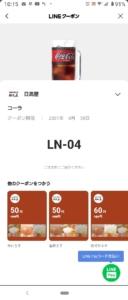 日高屋のLINEクーポン「コーラ割引きクーポン(2021年5月31日まで)」