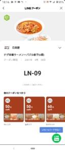 日高屋のLINEクーポン「チゲ味噌ラーメン+バジル餃子(6個)割引きクーポン(2021年4月30日まで)」