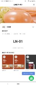 配布中の日高屋「LINEクーポン」「Yahoo!Japanアプリ」クーポン「「トッピング」味付玉子割引きクーポン(2021年7月31日まで)」