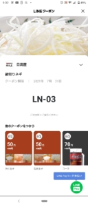 配布中の日高屋「LINEクーポン」「Yahoo!Japanアプリ」クーポン「「トッピング」細切りネギ割引きクーポン(2021年7月31日まで)」