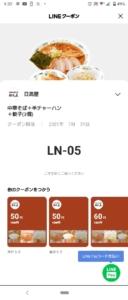 配布中の日高屋「LINEクーポン」「Yahoo!Japanアプリ」クーポン「中華そば+半チャーハン+餃子(3個)割引きクーポン(2021年7月31日まで)」