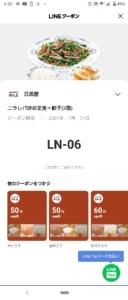 配布中の日高屋「LINEクーポン」「Yahoo!Japanアプリ」クーポン「ニラレバ炒め定食+餃子(3個)割引きクーポン(2021年7月31日まで)」