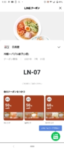 配布中の日高屋「LINEクーポン」「Yahoo!Japanアプリ」クーポン「冷麺+バジル餃子(3個)割引きクーポン(2021年7月31日まで)」