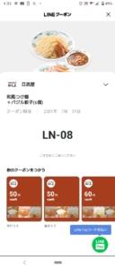 配布中の日高屋「LINEクーポン」「Yahoo!Japanアプリ」クーポン「和風つけ麺+バジル餃子(6個)割引きクーポン(2021年7月31日まで)」