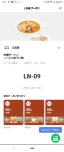 配布中の日高屋「LINEクーポン」「Yahoo!Japanアプリ」クーポン「味噌ラーメン+バジル餃子(6個)割引きクーポン(2021年7月31日まで)」