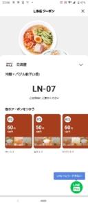 配布中の日高屋「LINEクーポン」「Yahoo!Japanアプリ」クーポン「冷麺+バジル餃子(3個)割引きクーポン(2021年9月30日まで)」